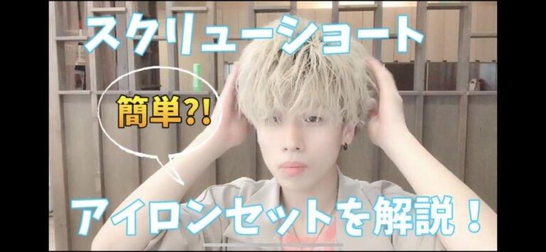 【小倉北区 魚町 美容室】YouTube「スクリューショートの解説」