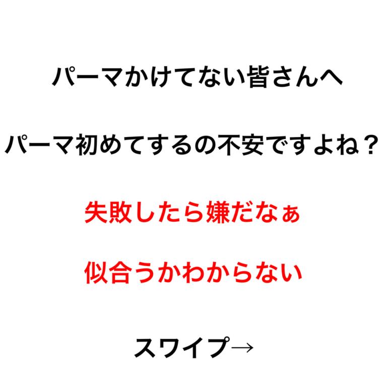 お悩み改善パーマ【北九州市小倉美容室】